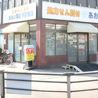 あおい薬局駅前東店の写真