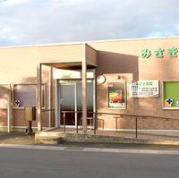 みさき薬局本店の写真