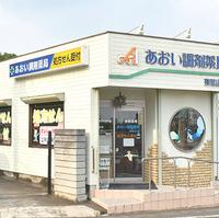 あおい調剤薬局 東松山店の写真