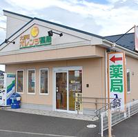 大野田オレンジ薬局の写真