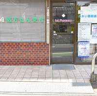 あおい調剤薬局富士見店の写真