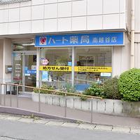 ハート薬局 南越谷店の写真