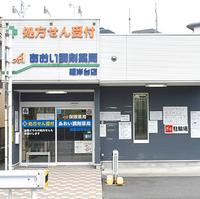 あおい調剤薬局株式会社朝霞根岸台店の写真