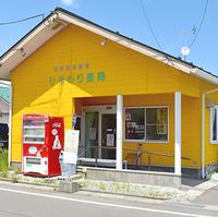 有限会社ひまわり薬局 坂元店の写真