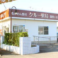 クルー薬局 国見ヶ丘店の写真