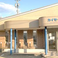カイセイ調剤薬局栄町店の写真