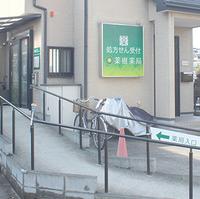 薬樹薬局 松山材木町の写真