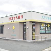 スマイル薬局天童東店の写真