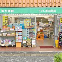 うすい駅前薬局の写真