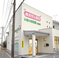 いきいき薬局 加須店の写真