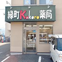 緑町Kokoro薬局の写真