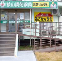 狭山調剤薬局の写真