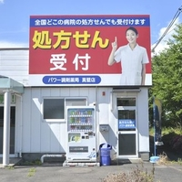パワー調剤薬局真壁店の写真