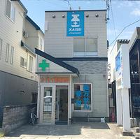 カイセイ調剤薬局の写真