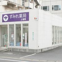 すみれ薬局上福岡の写真