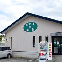 なごみ薬局の写真