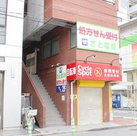 さと薬局和光店の写真