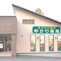 ゆかり薬局の写真