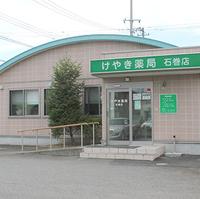 けやき薬局石巻店の写真