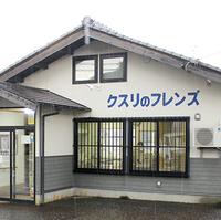 有限会社クスリのフレンズ 湯田川店の写真