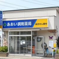 あおい調剤薬局 川越よつや店の写真