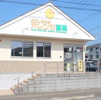 めでしまの郷オレンジ薬局の写真