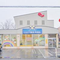 ナカジマ薬局美唄店の写真