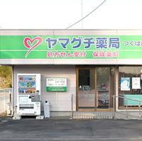 ヤマグチ薬局 つくば店の写真