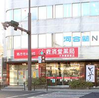 救済堂薬局 大学病院前店の写真