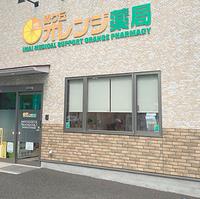 錦ケ丘オレンジ薬局の写真