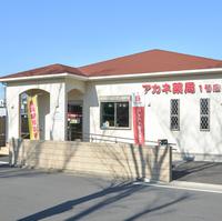 アカネ薬局 1号店の写真