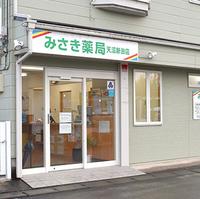 有限会社みさき薬局 天沼新田店の写真