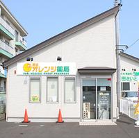 新田調剤薬局の写真