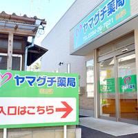 ヤマグチ薬局 日立店の写真