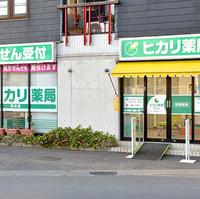 ヒカリ薬局和光店 の写真