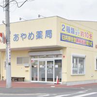 あやめ薬局江原台店の写真