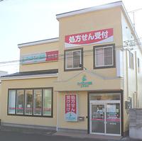 アイランド薬局 大河原店の写真