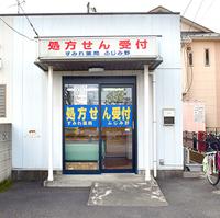 すみれ薬局 ふじみ野店の写真
