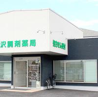 大澤調剤薬局 駅南店の写真