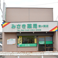 みさき薬局 霞が関店の写真