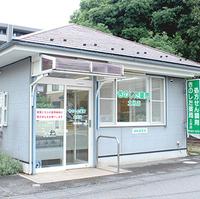 きのした薬局土呂店の写真