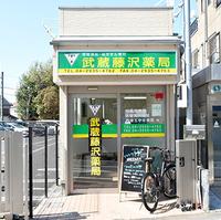 武蔵藤沢薬局の写真
