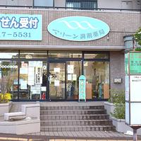 マリーン調剤薬局南光台中央店の写真
