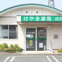 けやき薬局成沢店の写真