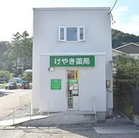けやき薬局 軽井沢店の写真