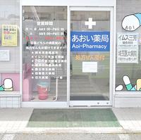 あおい薬局鶴瀬関沢店の写真