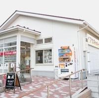 アカネサポート 薬局店の写真