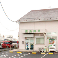 飛鳥薬局 南栗橋店の写真