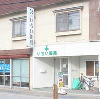 いちい薬局 五所川原敷島町店の写真