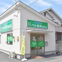パル薬局 桶川店の写真